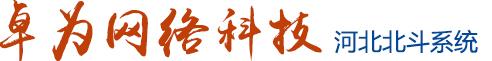 河北卓为网络科技有限公司