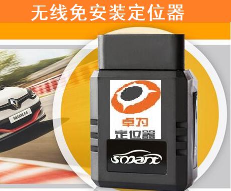 GPS车载竞博竞猜--汽车GPS黑匣子免安装