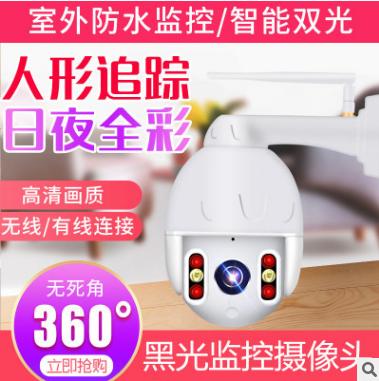 ZW13白球-4G监控摄像头竞博电竞csgoWiFi远程插电话卡家用套装户外监控器