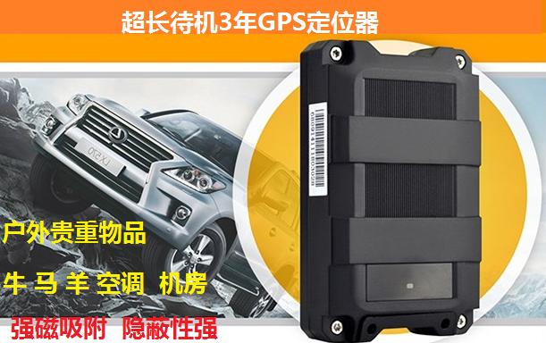汽车超长待机三年GPS竞博国际ZW09
