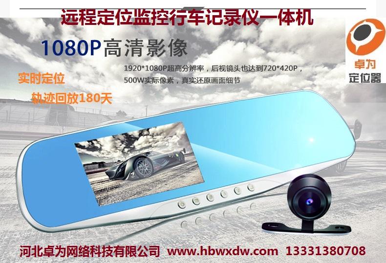 远程gps北斗竞博国际高清行车记录仪一体机后视镜式双镜头1080P蓝屏24监控录像