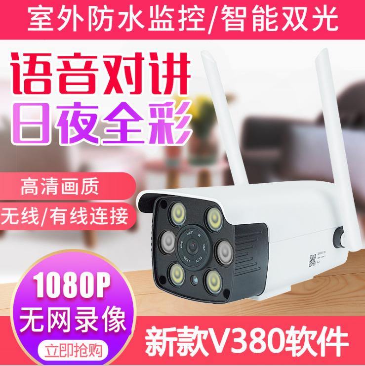 竞博电竞csgo摄像头wifi网络连手机远程室外套装高清夜视家用监控器